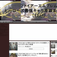 ファイアーエムブレム ヒーローズ最強キャラ英雄まとめ速報【FEH】